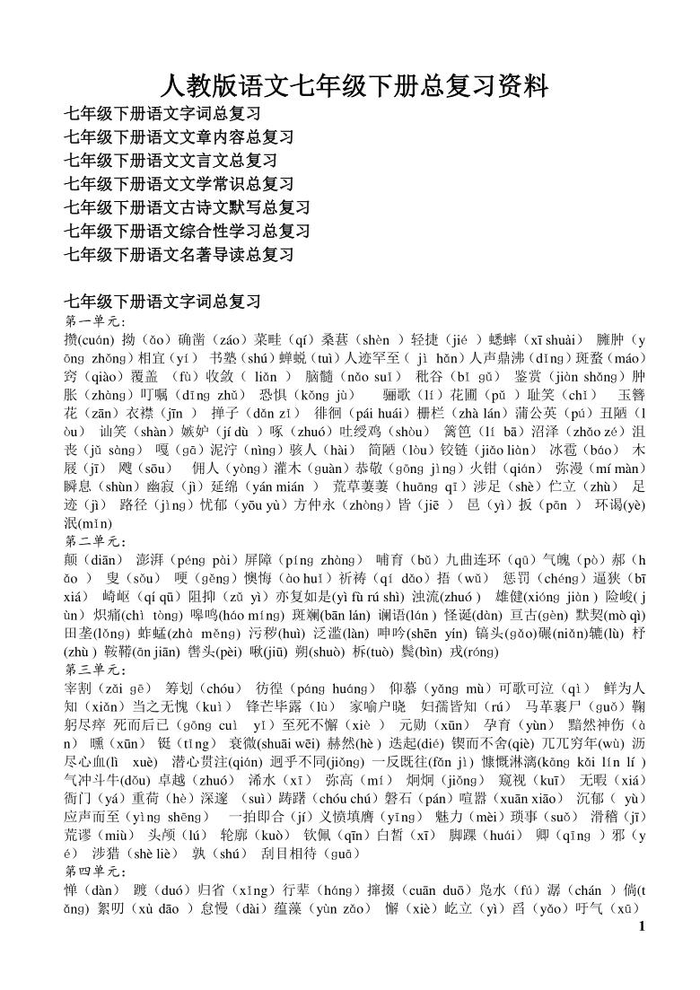 2020-2021学年部编版语文七年级下册总复习资料