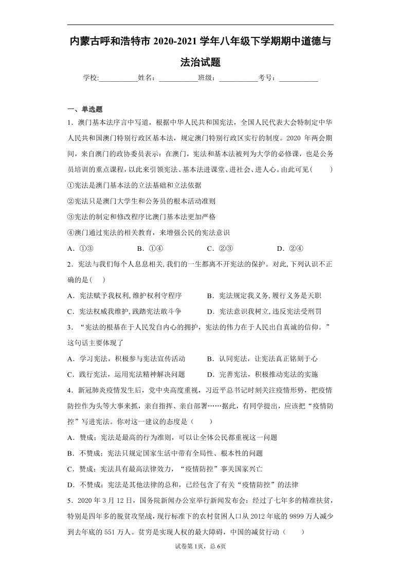 内蒙古呼和浩特市2020-2021学年八年级下学期期中道德与法治试题(word版 含答案解析)