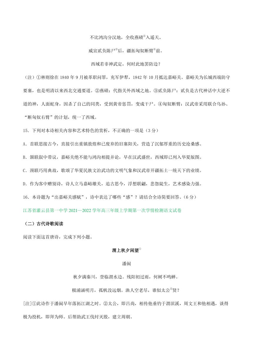 江苏省部分地区2022届高三上学期9-10月语文试题精选汇编:古诗阅读专题(含答案)