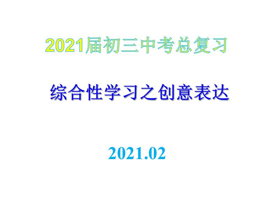2021年中考语文二轮 综合性学习之创意表达 课件(16张PPT)