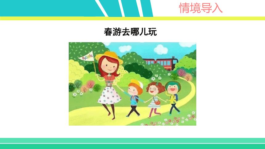 统编版三年级下册第一单元口语交际:春游去哪儿玩 课件(17张)