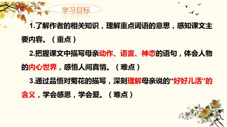 5 秋天的怀念 希沃课件(27张PPT)