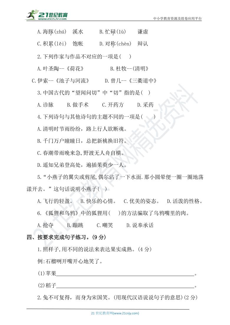 统编版三年级下册语文期中测试卷(含答案)