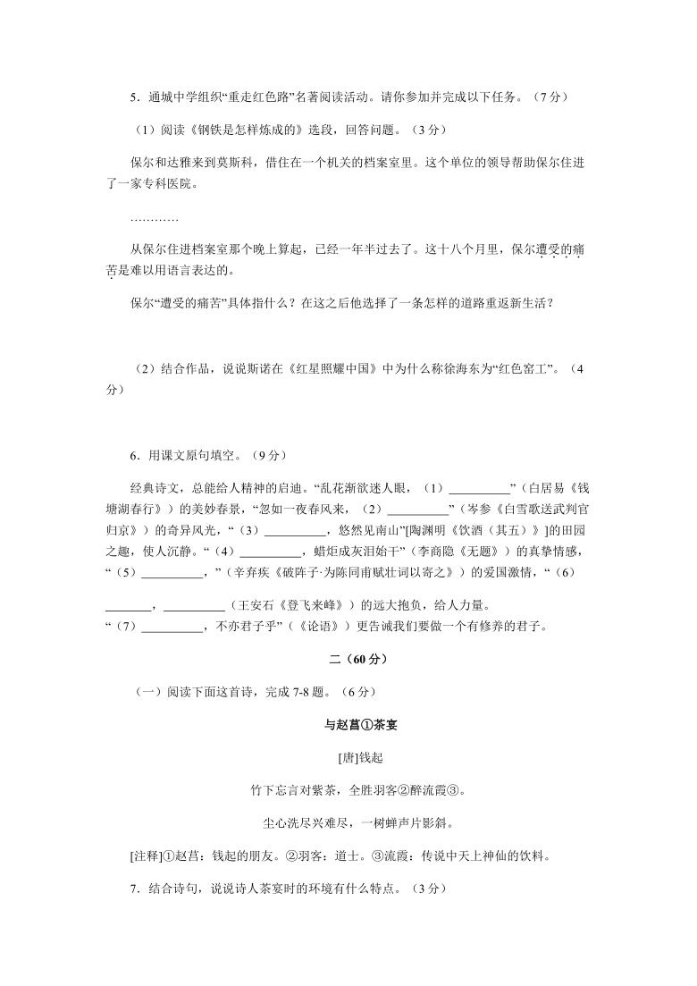 2021年江苏省南通市中考语文试题(word解析版)