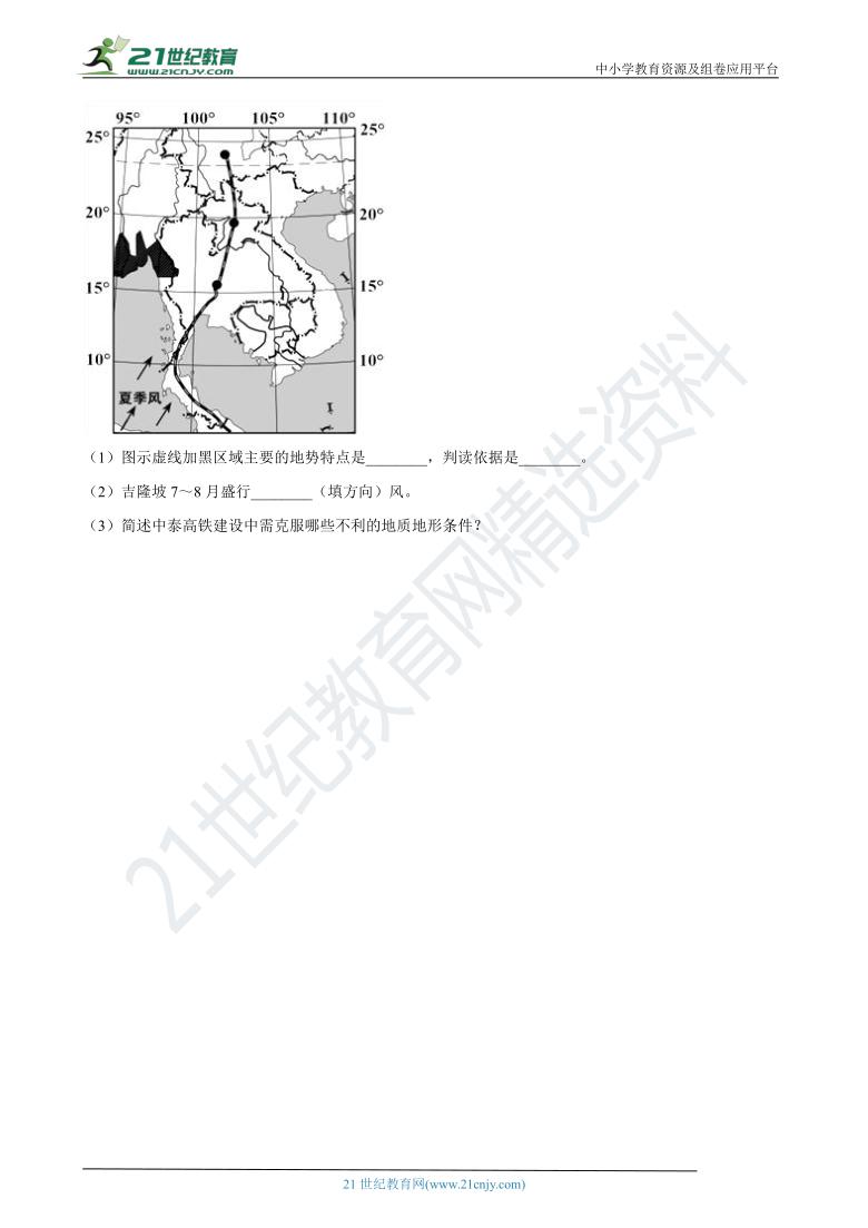 7.1东南亚 同步测试(含解析)