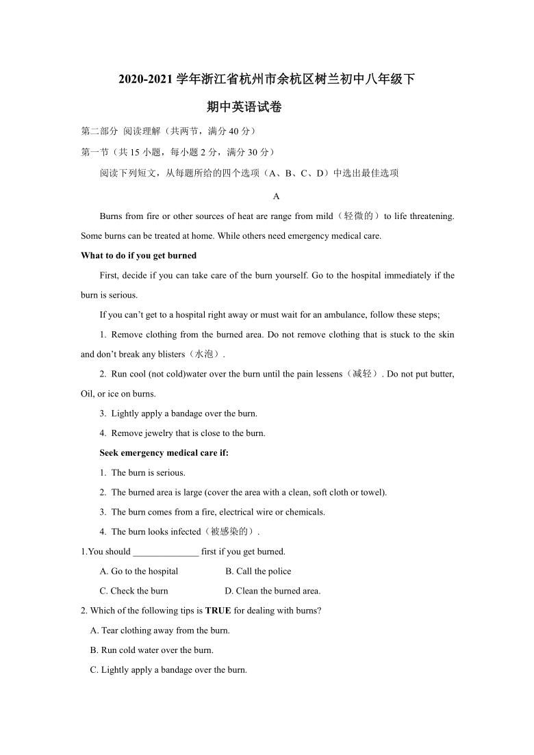 浙江省杭州市余杭区树兰初中2020-2021学年第二学期期中考试  八年英语试卷(含答案)