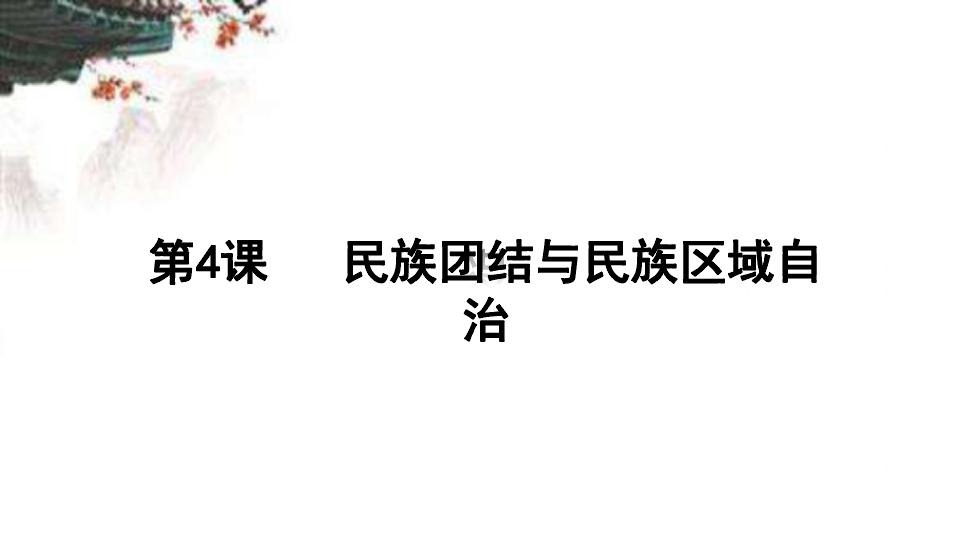 第4课 民族团结与民族区域自治 课件(共23张ppt)