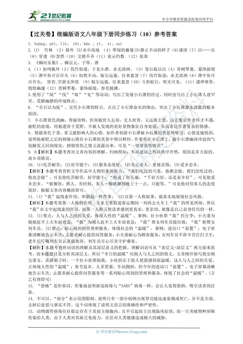 10 小石潭记 同步练习(含答案)