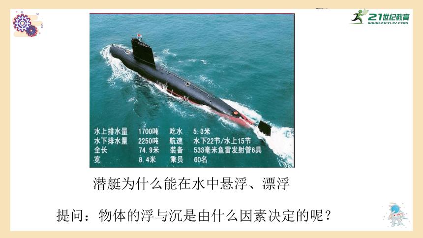 9.3 研究物体的浮沉条件 课件(41张PPT)