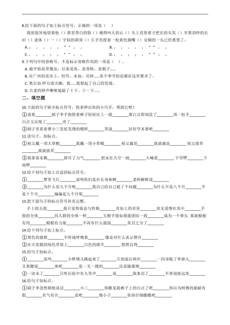 部编版语文五年级下期末专项复习——标点符号 (有答案)
