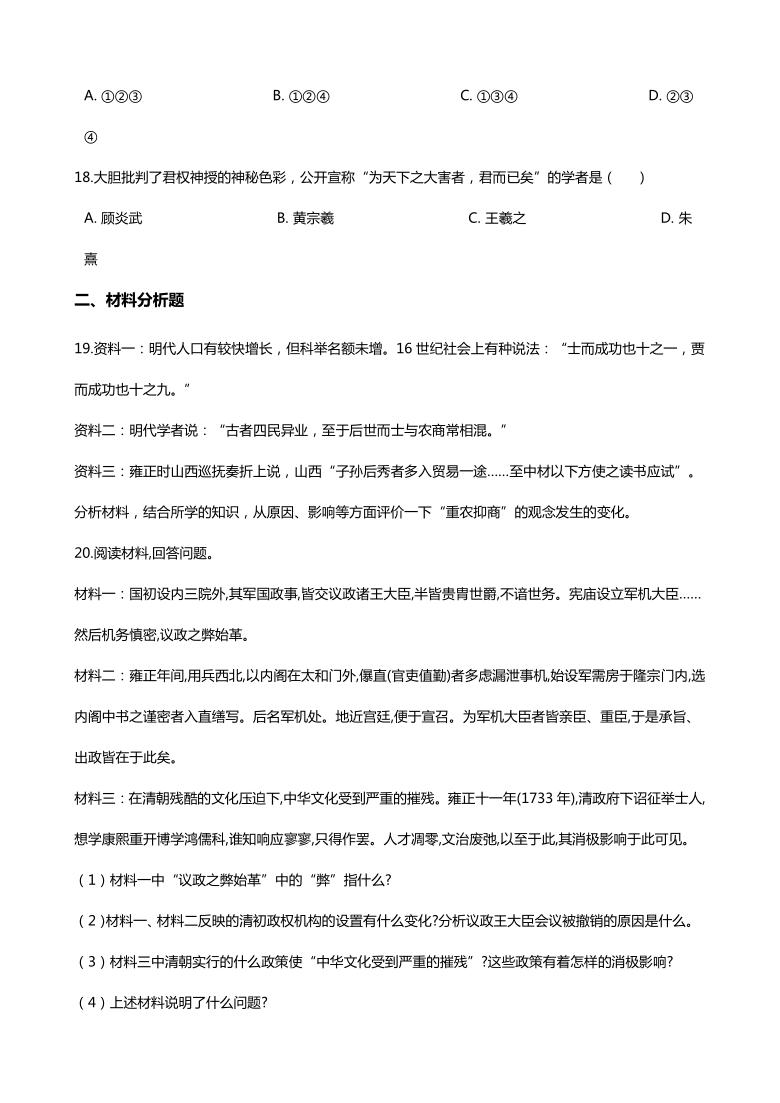 5.2.1文化专制与八股取士 同步练习(含答案)