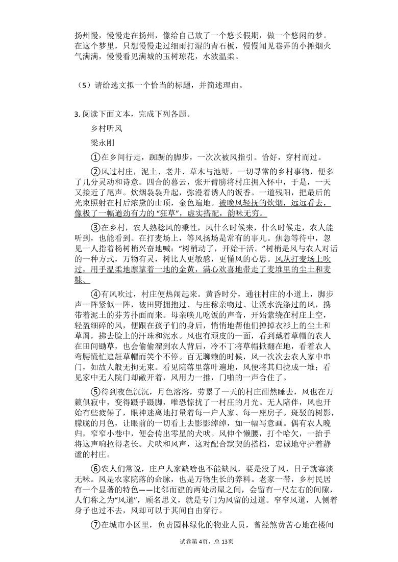 2021中考语文总复习现代文阅读每日一练(三)(含答案)