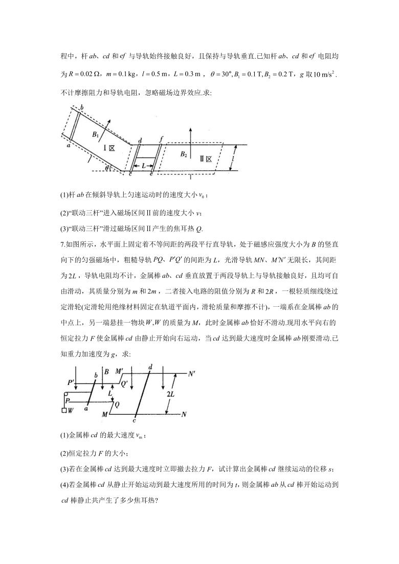 2021届高考物理二轮复习常考题型大通关(新高考)(十七)电磁感应定律计算题