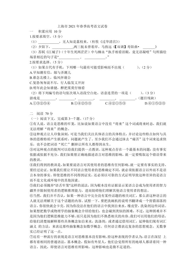 上海市2021年春季高考语文试卷(WORD版含答案)