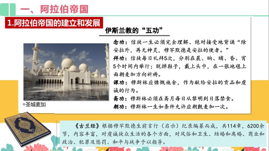 2020-2021学年人教版统编必修下册 第4课 中古时期的亚洲 课件(27PPT)
