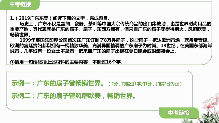 2021年中考语文二轮 基础知识专项之材料的理解与探究及活动策划 课件(17张PPT)
