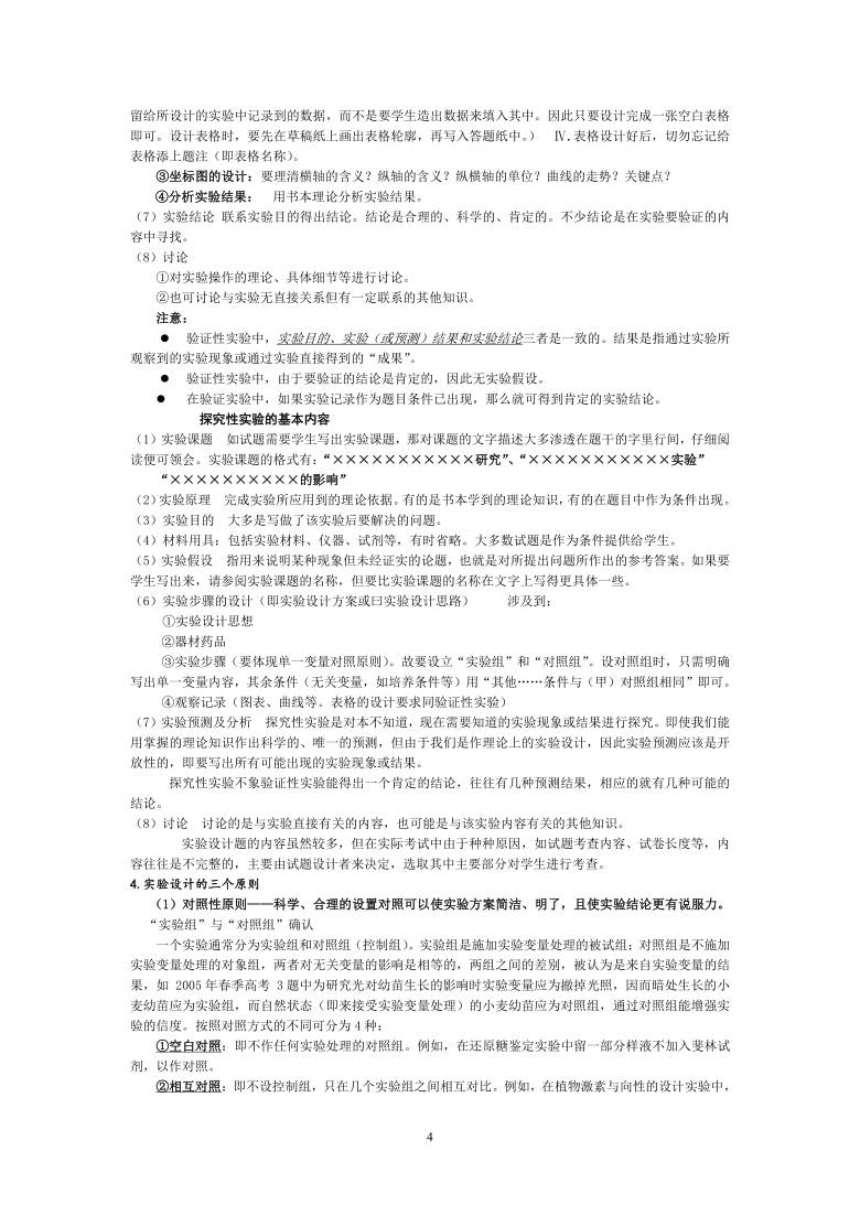 高三生物专题复习资料(整理)