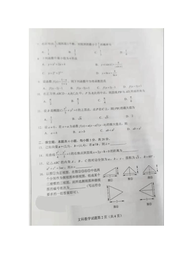 2021全国乙卷数学(文科)高考真题试卷(图片版,无答案)
