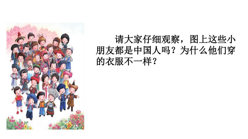 部编版语文一年级上册  我是中国人  课件(24张)