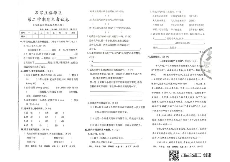 2020-2021学年石家庄裕华区第二学期四年级语文期末测试卷(pdf版  无答案)