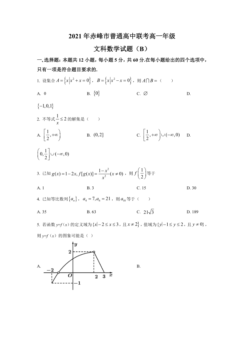 内蒙古赤峰市2020-2021学年高一下学期期末考试数学(文)试题(B)(Word版含答案)