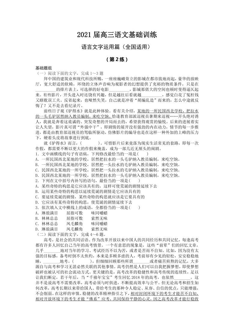 2021届高三语言文字运用新题型小练习2(全国通用)含答案