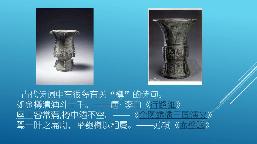 2022届高考复习 古代文化之酒具 课件(48张PPT)
