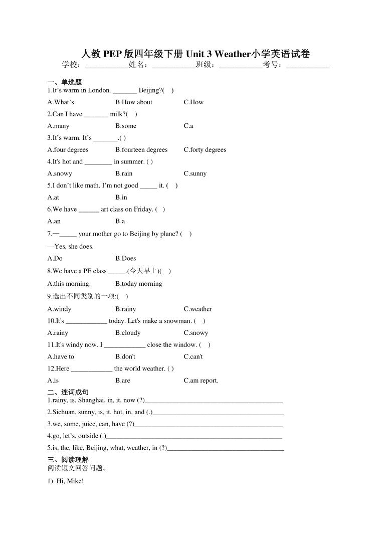 Unit 3 Weather 单元测试(含答案 无听力试题)