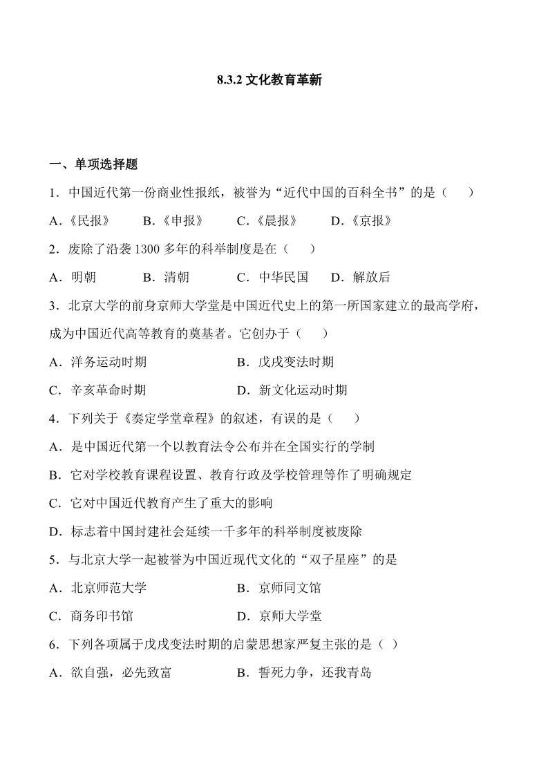 8.3.2 文化教育革新 课时练习(含答案)