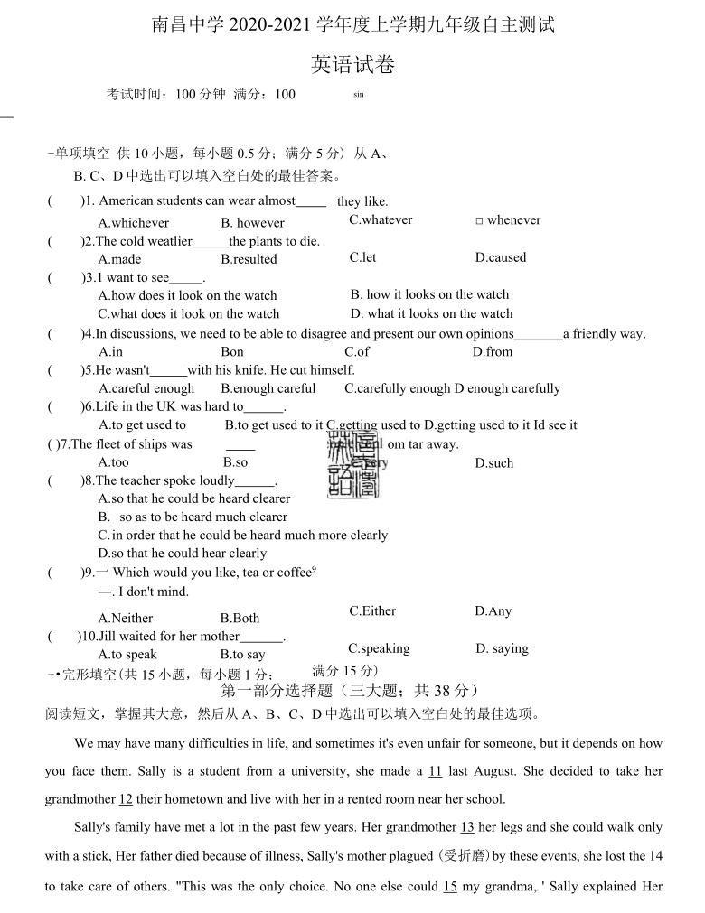 辽宁省沈阳市南昌中学2020-2021学年上学期1月月考九年级英语自主测试(含答案无听力部分)