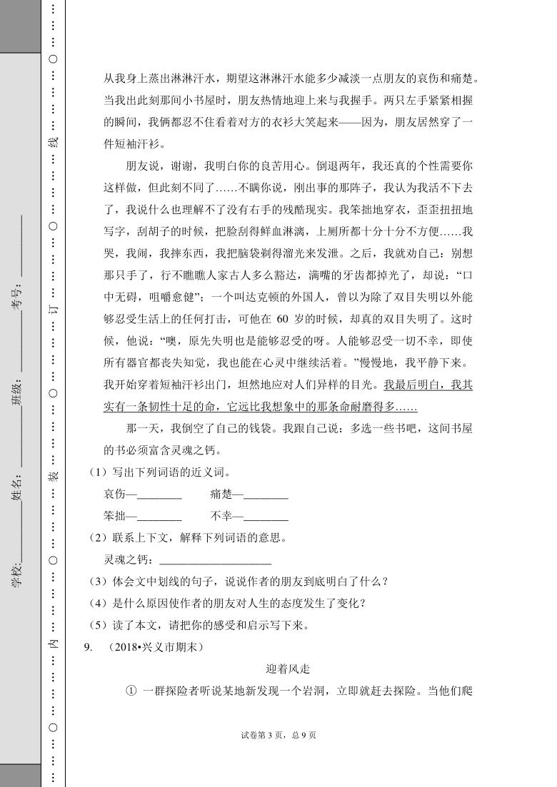 部编版六年级下册语文试题 期末测试卷(基础4)(含答案)