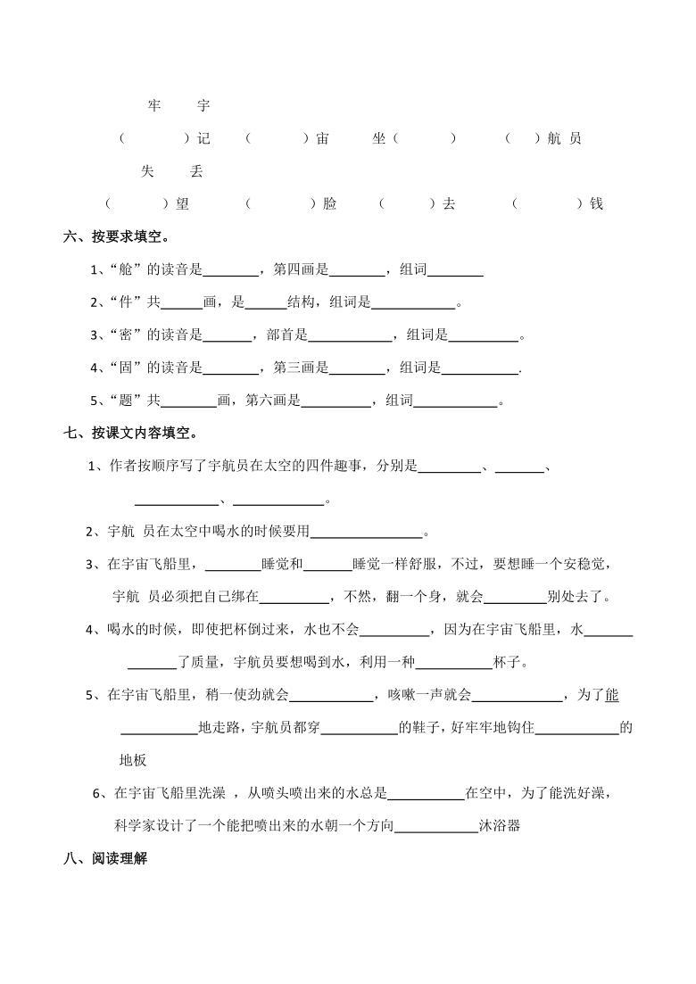 18《太空 生活趣事多》同步练习(word版含答案)