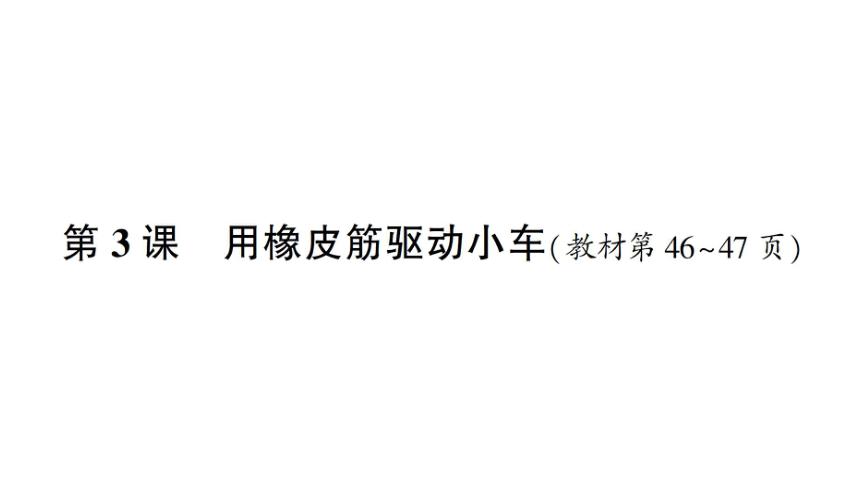 教科版(2017秋) 四年级上册科学3.3 用橡皮筋驱动小车习题课件(14张PPT)