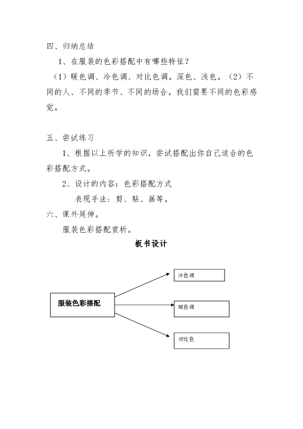 浙美8下 6青春风采  教案