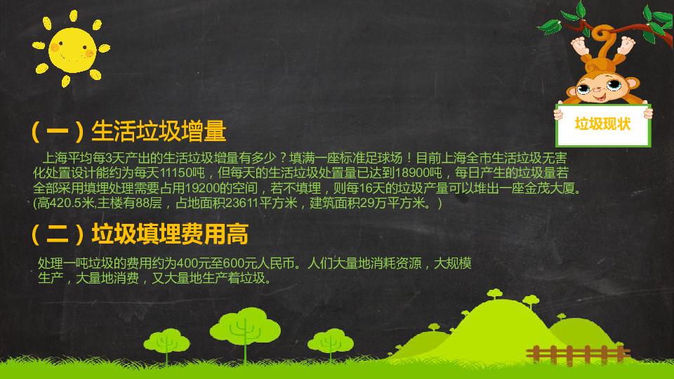 生态增城低碳行 垃圾分类要先行课件(26张幻灯片)