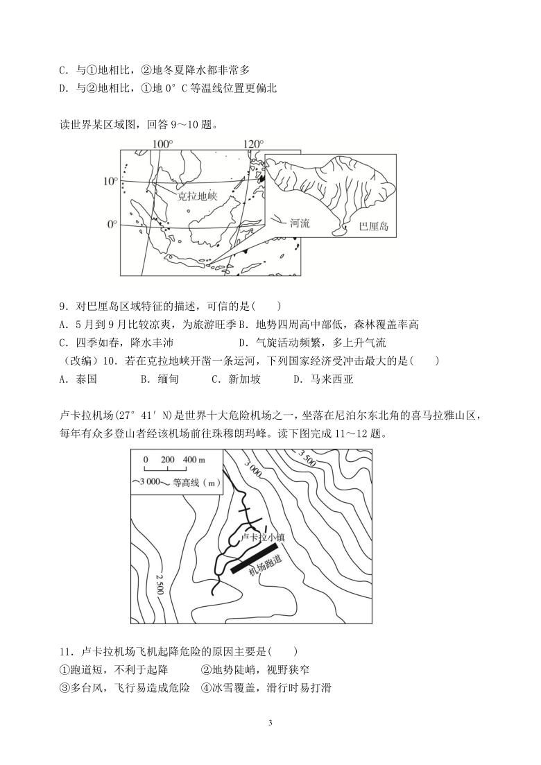重庆市渝中区2020-2021学年高二下学期期中考试地理试题 Word版含答案