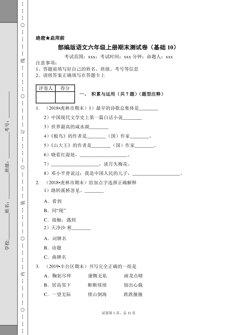 部编版语文六年级上册期末测试卷(基础10)(含答案)
