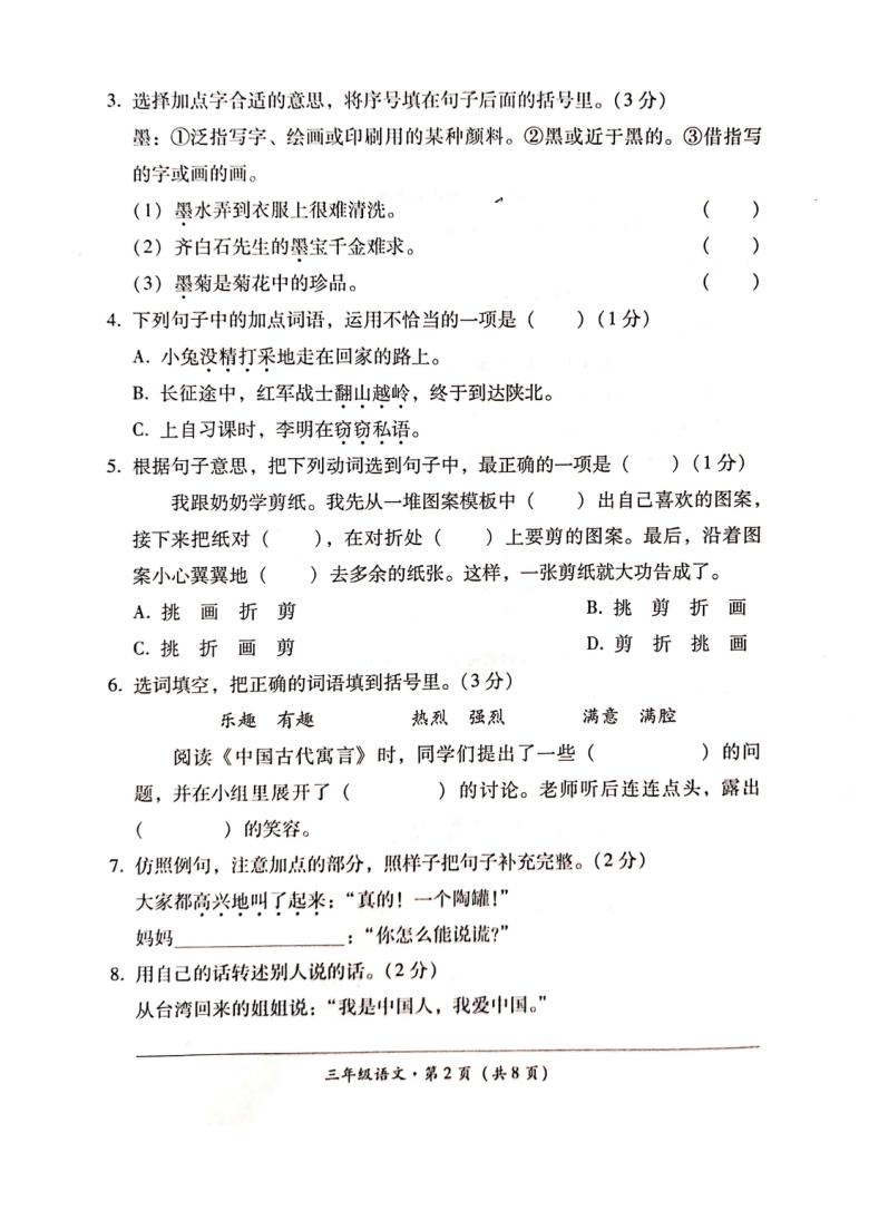 云南省玉溪市红塔区2020-2021学年第二学期三年级语文期末测试卷(PDF版,无答案)