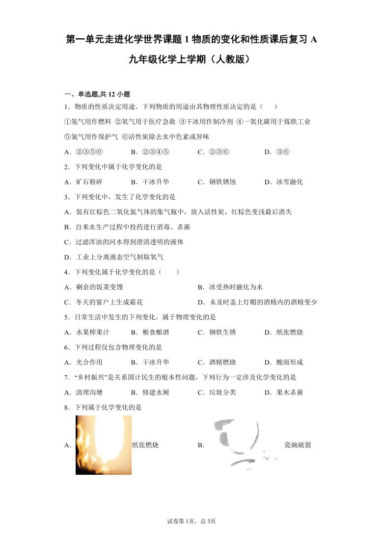 第一单元 题1物质的变化和性质复习练习 —2021-2022学年九年级化学人教版上册(含解析)