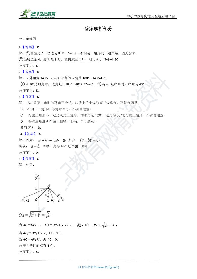 1.1 等腰三角形 一课一练(含解析)