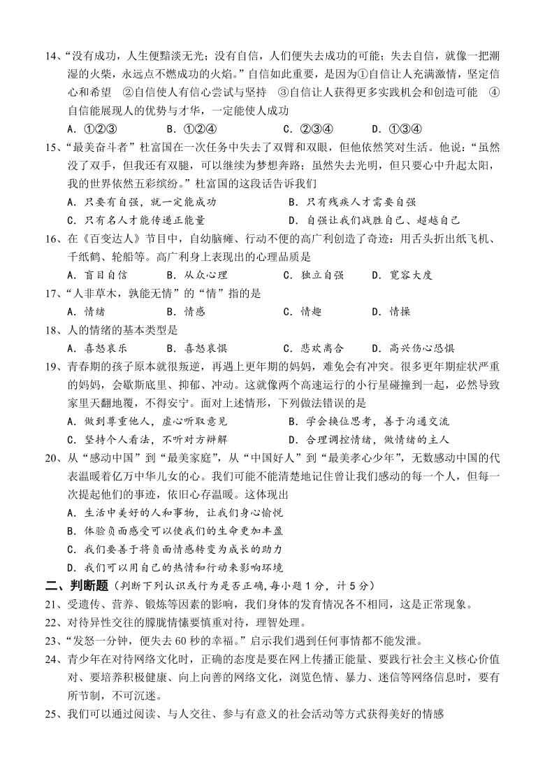 湖南省怀化市通道侗族自治县2020-2021学年七年级下学期期中考试道德与法治试题(Word,含答案)