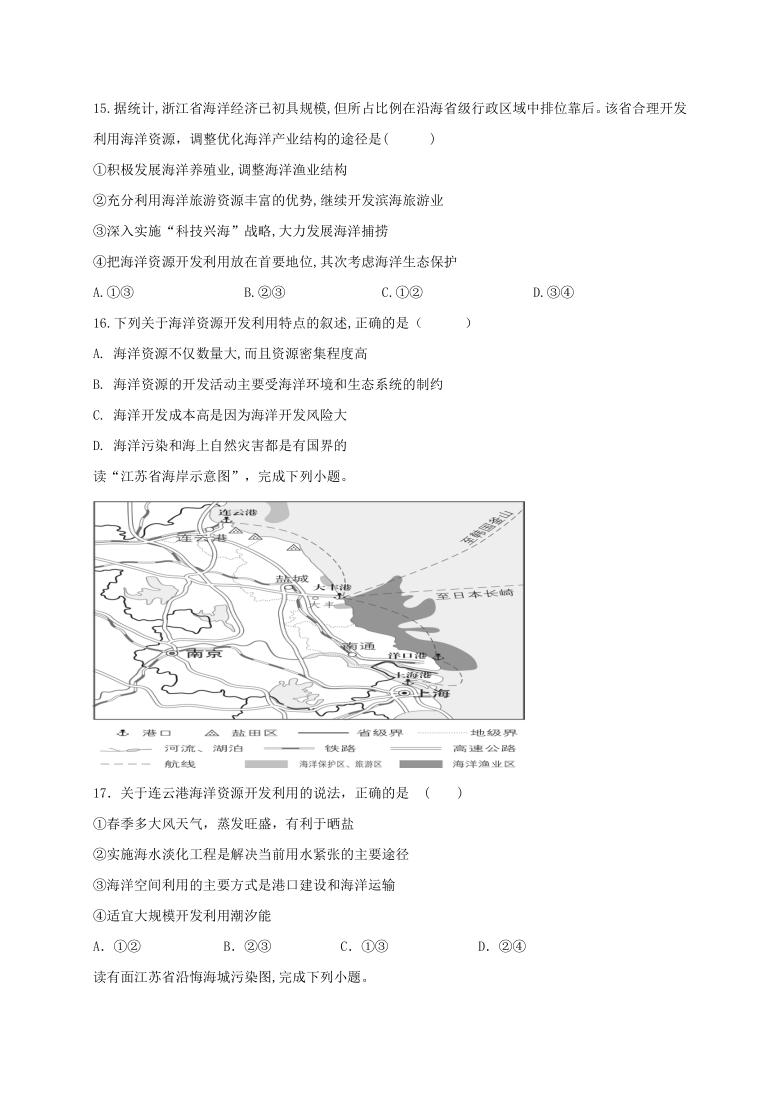 第三节 海洋权益与我国海洋发展战 提升题(Word版含答案解析)