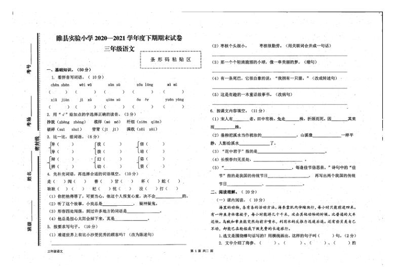 河南省商丘市睢县实验小学2020-2021学年下学期三年级语文期末试题(扫描版,无答案)