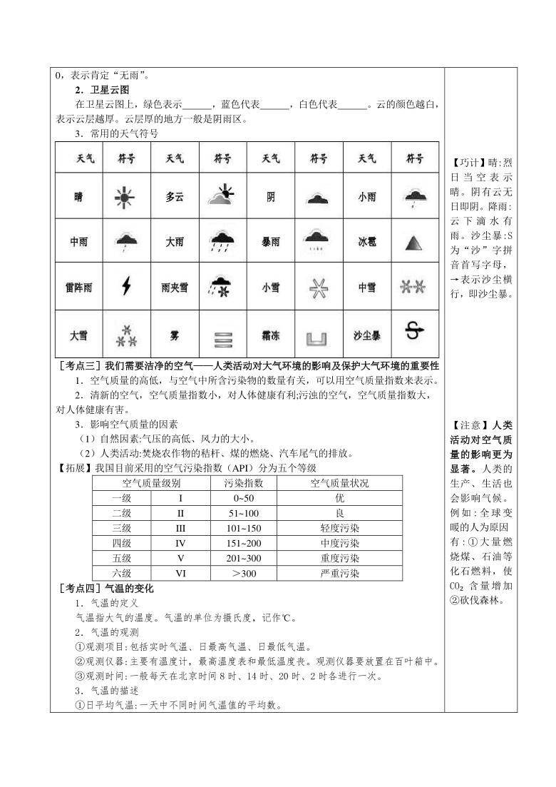 中考地理复习《多变的天气、气温的变化与分布》教案(表格式)