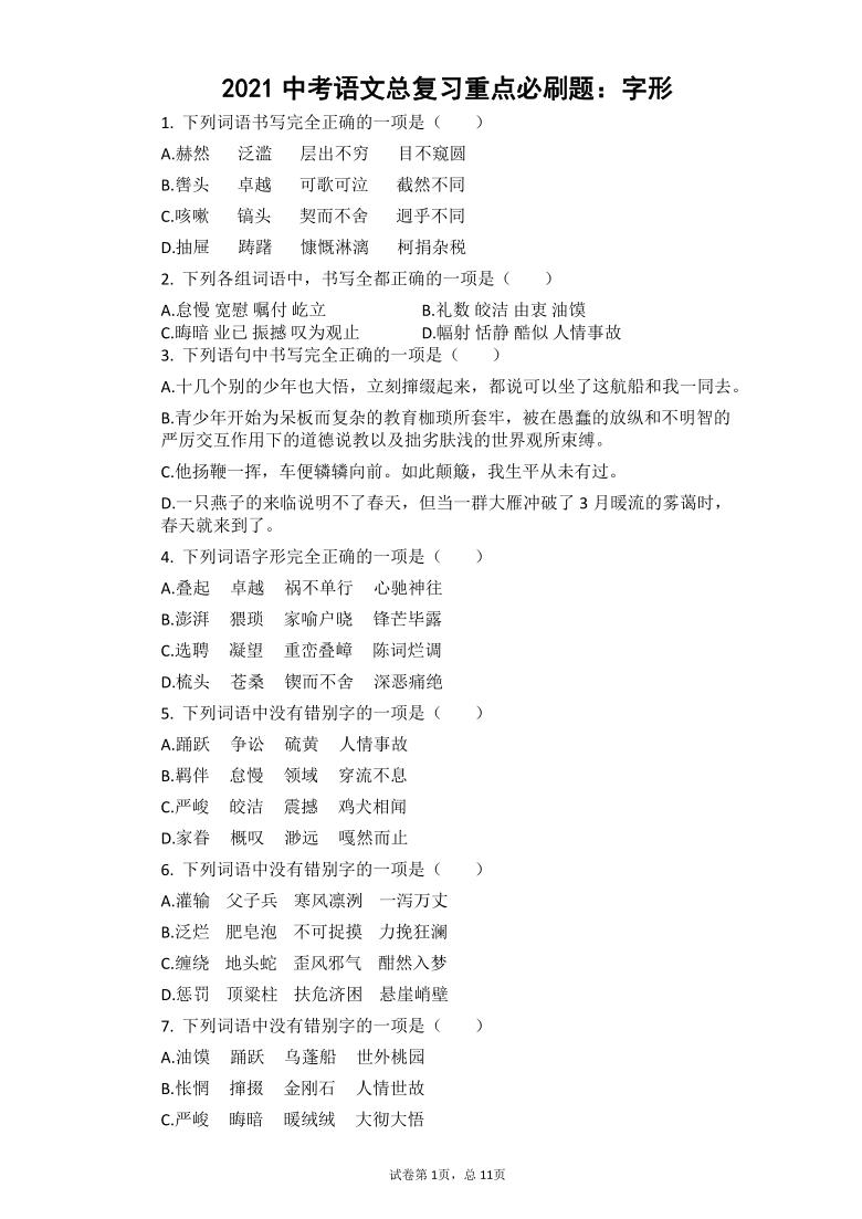 2021中考语文总复习重点必刷题:字形(含答案)