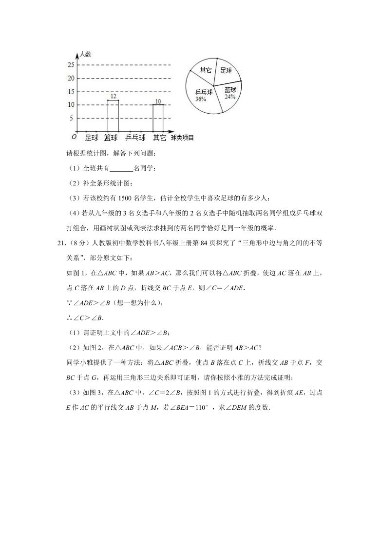 2021年湖南省长沙市中考数学模拟试卷(三)(Word版 含解析)