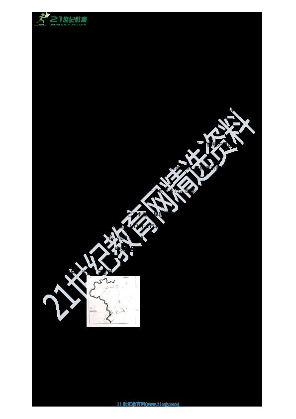 【备考2020】中考地理一轮复习学案:(世界地理) 第八章  第五节 巴西学案(有中考经典测试)