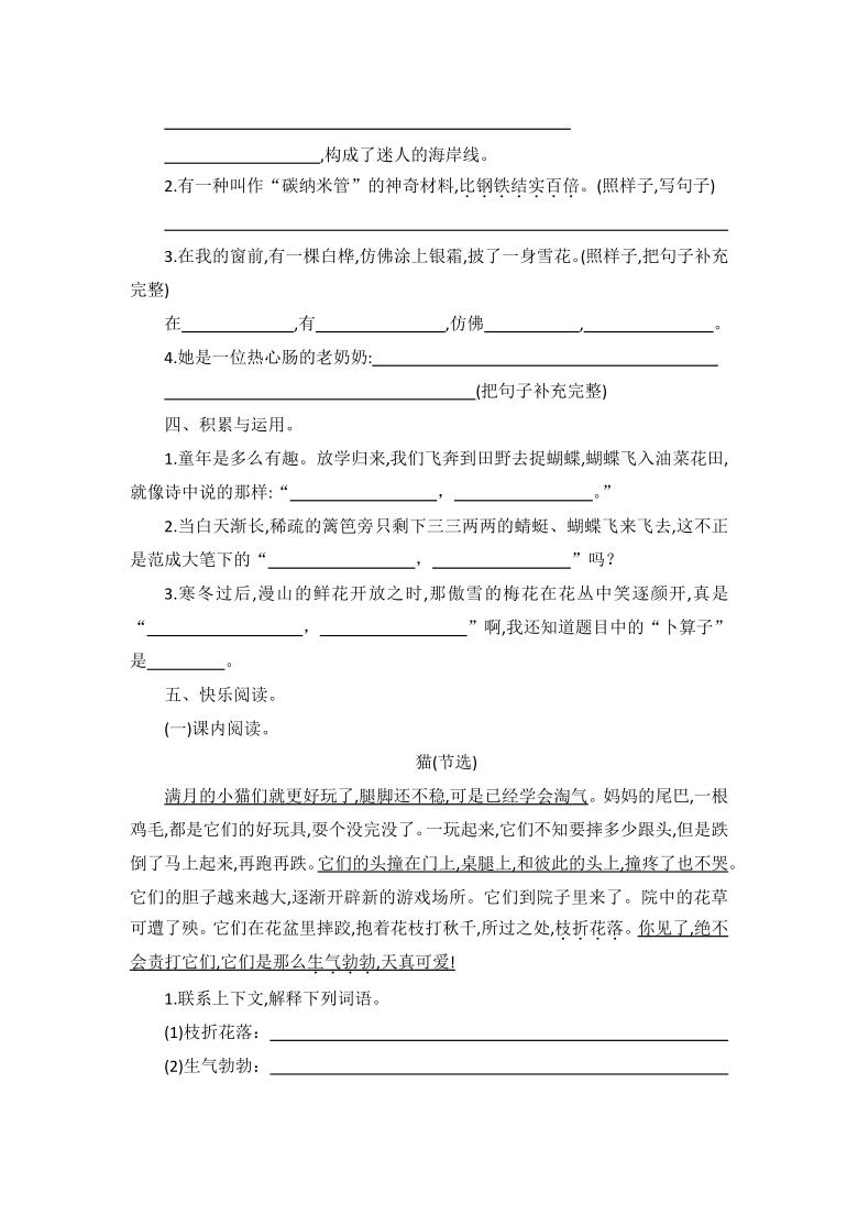 部编版四年级下册语文期中检测卷(含答案)