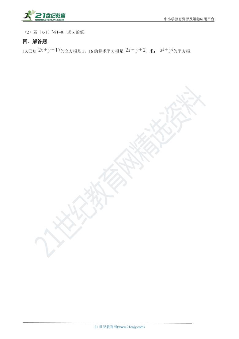 初中数学人教版七年级下学期专题复习:03 平方根、立方根(含解析)