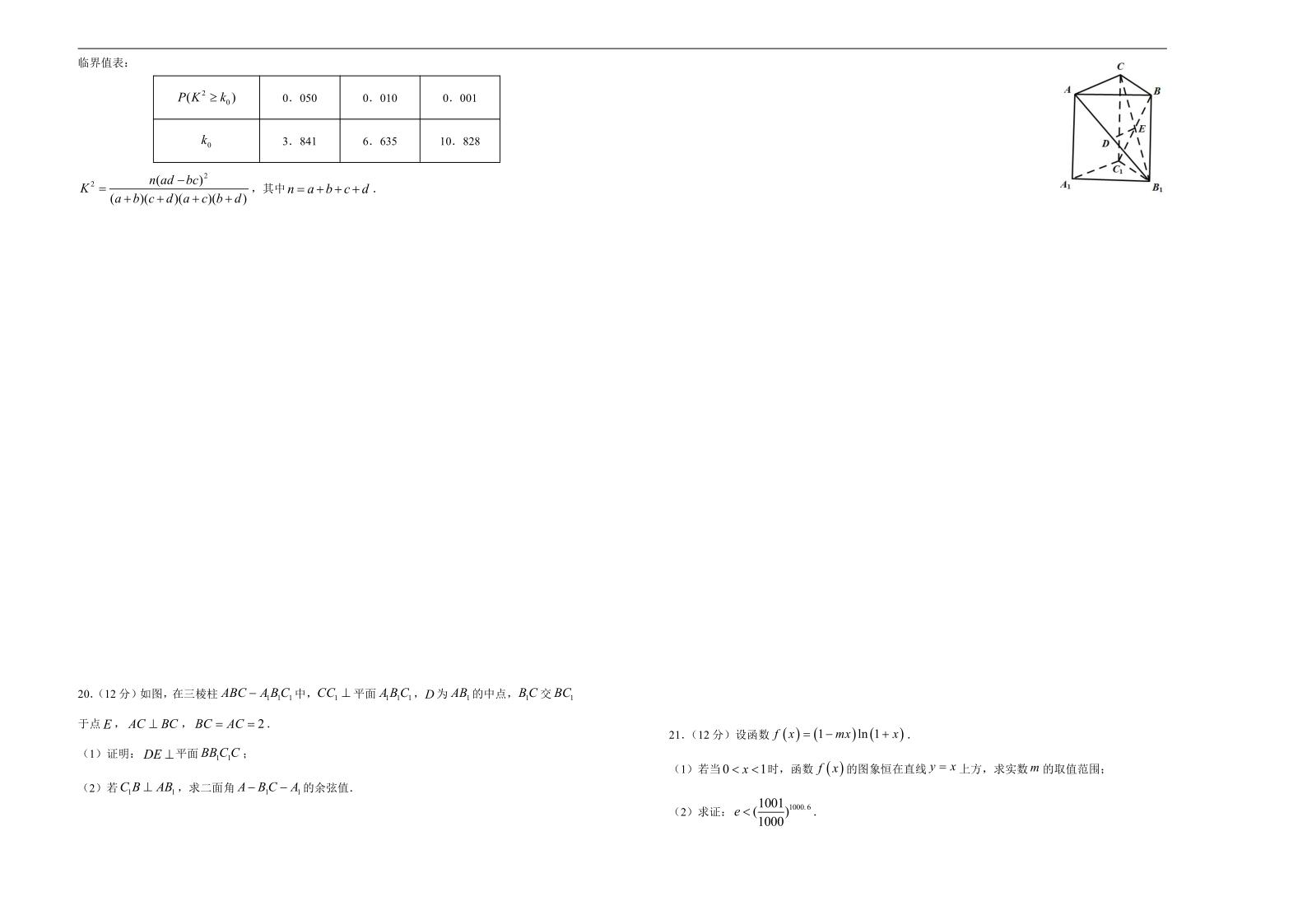 (新高考)2021届高三入学调研试卷 数学(三)(word版含解析)